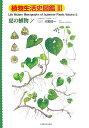 植物生活史図鑑(3) 夏の植物 no.1 [ 河野昭一 ]