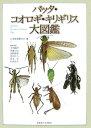 バッタ・コオロギ・キリギリス大図鑑(2006) [ 日本直翅類学会 ]