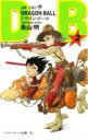 DRAGON BALL(2) (ジャンプコミックス) [ 鳥山明 ]