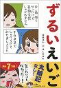 ずるいえいご (日経ビジネス人文庫) [ 青木ゆか ]