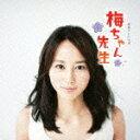 連続テレビ小説 梅ちゃん先生 -オリジナル・サウンドトラックー [ 川井憲次 ]