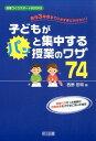 子どもがパッと集中する授業のワザ74 [ 西野宏明 ]