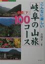 こんなに楽しい岐阜の山旅100コース(美濃 下) (Fubaisha guide book) [ 吉