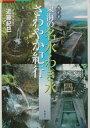 東海の名水・わき水さわやか紀行 ガイド (Fubaisha guide book) [ 近藤紀巳 ]