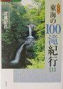 東海の100滝紀行(1)