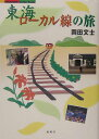 東海ローカル線の旅