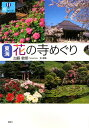 東海花の寺めぐり