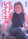 ヒロシマレクイエム 大塚京子-「夢」と「生」のダンス [ 大橋弘 ]
