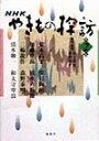 NHKやきもの探訪(第2巻)