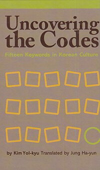 Uncovering_the_Codes��_Fifteen