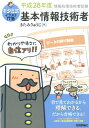 キタミ式イラストIT塾基本情報技術者(平成28年度) [ きたみりゅうじ ]