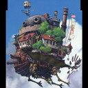 アニメーション映画「ハウルの動く城」主題歌::世界の約束 [...