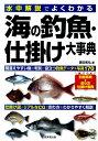 海の釣魚・仕掛け大事典 [ 豊田和弘 ]