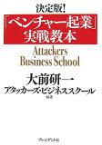 【】「ベンチャー起業」実戦教本 [ 大前研一 ]