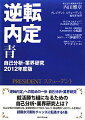 逆転内定青自己分析・業界研究(2012年度版)