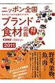 ニッポン全国ブランド食材図鑑(2011)