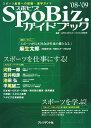 スポビズ・ガイドブック('08-'09)
