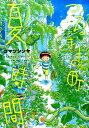 つるまき町夏時間 (バンチコミックス) [ コマツシンヤ ]