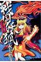 戦国妖狐(6) (ブレイドコミックス) [ 水上悟志 ]
