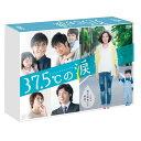 37.5℃の涙 DVD-BOX [ 蓮佛美沙子 ]