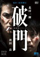 破門(疫病神シリーズ) DVD-BOX