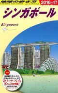 地球の歩き方(D 20(2016〜2017年) シンガポール