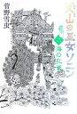 天山の巫女ソニン(2) [ 菅野雪虫 ]