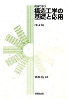 構造工学の基礎と応用第4版