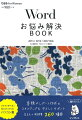 Wordお悩み解決BOOK