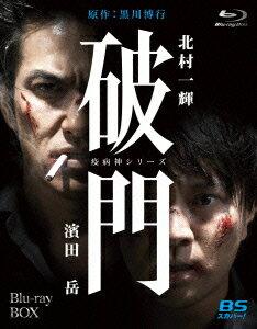 破門(疫病神シリーズ) Blu-ray-BOX【Blu-ray】 [ 北村一輝 ]