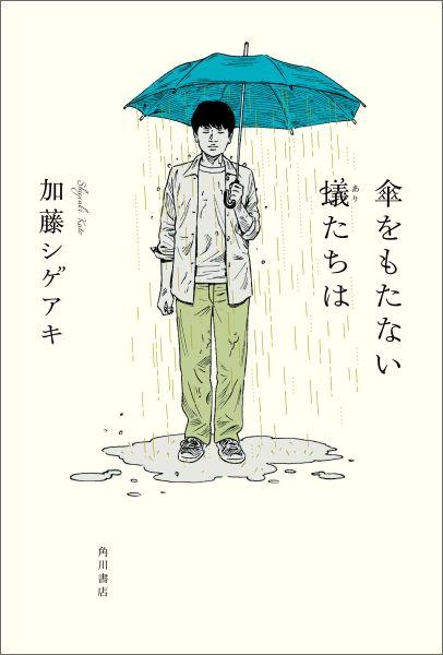 傘をもたない蟻たちは/加藤シゲアキ