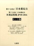 日本薬局方(第17改正)