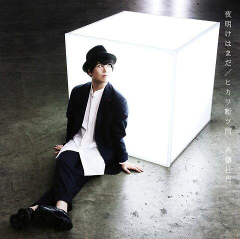 夜明けはまだ/ヒカリ断ツ雨 (初回限定盤 CD+DVD) [ 斉藤壮馬 ]