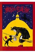 魔女の宅急便,ジブリ映画,宮崎駿,映画の原作本,魔女のキキ,トンボ,児童書,角野栄子