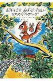 我学到了松鼠Gerurange不愿Osouji[おそうじをおぼえたがらないリスのゲルランゲ]
