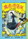 魔女の宅急便(その4)