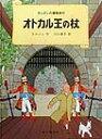 オトカル王の杖