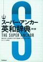 スーパー・アンカー英和辞典 第5版 [ 山岸勝榮 ]
