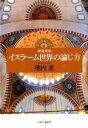 イスラーム世界の論じ方増補新版 [ 池内恵 ]