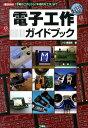 電子工作ガイドブック 「PICマイコン」「歩行ロボット」「FM音源ボード (I/O books) [ I/O編集部 ]