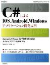 C#によるiOS、Android、Windowsアプリケーション開発入門 [ 増田智明 ]
