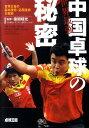 世界最強中国卓球の秘密 世界王者の基本技術・応用技術&戦術 ...