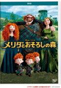 メリダとおそろしの森 【Disneyzone】