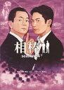 相棒season14(下) (文庫) [ 碇 卯人 ]
