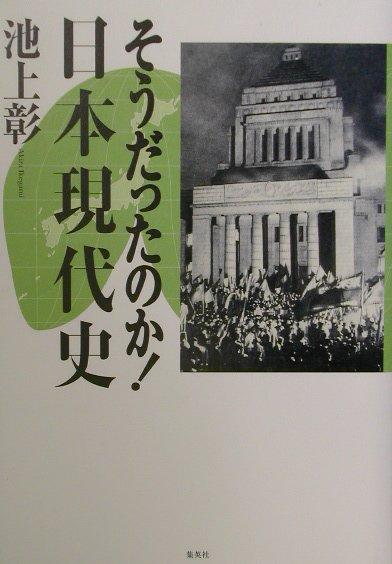 そうだったのか!日本現代史 [ 池上彰 ]の商品画像