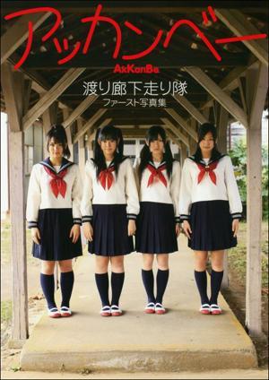 AKB48 水着 アッカンベー 渡り廊下走り隊