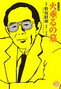 火垂るの墓 コミック版 (MANGA BUNGOシリーズ) [ 野坂昭如 ]