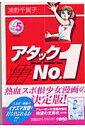 アタックno.1(vol.5) (HMB) [ 浦野千賀子 ]