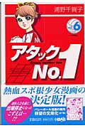 アタックno.1(vol.6)