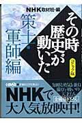 NHKその時歴史が動いた(策士・軍師編)